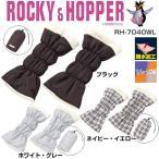 ロッキー&ホッパー レディース ゴルフウェア リバーシブル中綿レッグウォ�マー RH-7040WL 2014年秋冬モデル