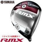 ヤマハ 2016年 RMX 116 ドライバー(ヘッド単品)