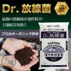 連作障害 放線菌 土壌改良 高濃度微生物資材 フザリウム菌による土壌病害用 有機JAS適合 Dr.放線菌 ドクターホウセンキン 20L 8kg