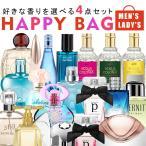 選べる福袋 レディース&メンズ 好きな香水が自由に選べる4本セットのフレグランス福袋 ★ フェラガモ / アランドロン / アナスイ など