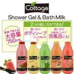 コテージ COTTAGE シャワージェル&バスミルク 750ML 香りは全5種類 【グレープフルーツ、グリーンティ、ストロベリーミント、バニラ、ホワイトピーチ】