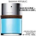 【アウトレット】バナナ リパブリック ワイルドブルー 100ML EDT SP / BANANA REPUBLIC / テスター 訳あり