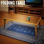 Vari ヴァリ フォールディングテーブル  トレー型の天板が特長のテーブル