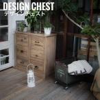 DesignChest デザインチェスト ジャボン 6D 遊び心が感性に響くデザインチェスト