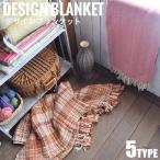 DesignBlanket BENE デザインブランケットベネ 合わせやすい相性の良い配色と織り