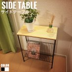 Sherry シェリー サイドテーブル 使いやすいシンプルなデザイン、かごが付いてるためマガジンラックとして使うのもおすすめ