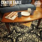 Tally タリー センターテーブル Lサイズ 濃い木目が魅せるカジュアル家具シリーズ