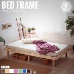 Colormy カラーミー ベッドフレーム Sサイズ お気に入りが見つかる7色天然木ベッド
