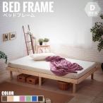 Colormy カラーミー ベッドフレーム Dサイズ お気に入りが見つかる7色天然木ベッド