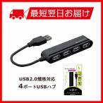 ショッピンググリーン グリーンハウス 電源ON/OFF切り替えスイッチ付きの4ポート USB2.0HUB バスパワー 「GH-UH204SBK」 ブラック