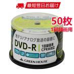 ショッピンググリーン グリーンハウス 1回録画用DVD-Rメディア 50枚スピンドル [GH-DVDRCB50] RITEK製