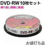 グリーンハウス くり返し録画用DVD-RWメディア 10枚スピンドル [GH-DVDRWCB10]