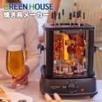 焼き鳥 やきとり コンロ 焼き鳥器 家庭用 GH-YKTMA-BK 卓上 無煙 自動回転 自家製 グリル アウトドア 焼鳥 アウトドア キャンプ