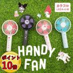 サンリオキャラクターズ ハンディファン USB充電式 扇風機 3段階風力 ライトアップ GH-FANHHF 携帯 静音 おしゃれ