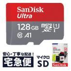 【送料無料! 安心の宅配便】SanDisk 128GB microSDXC UHS-I A1対応 Class10 「SDSQUAR-128G」 Ultra 海外パッケージ品