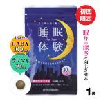 メラトニン セロトニン 睡眠 質 「 睡眠体験」 1袋 初回限定 50%OFF 送料無料 GABA 不眠サプリ  睡眠の質 睡眠サプリ 入眠  ラフマ葉 エキス