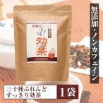 人気のデトックス茶 三十種ぶれんどすっきり効茶1袋 健康茶 ノンカフェイン