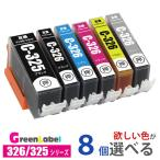Canon BCI-326+325 欲しい色が8個えらべます  キヤノン BCI-326/325 325PGBK 326Y 326M 326C 326GY 326BK互換インク MG6130 MG5130