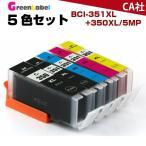 プリンターインク  BCI-351XL+350XL/5MP 5色セット キヤノン BCI-351 BCI-350 BCI-351XL BCI-350XL 互換インク