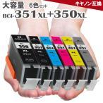 キヤノン インク BCI-351XL+350XL/6MP 6色セット キヤノン BCI-351/350 BCI-351XL BCI-350XL 互換インク 安心の1年保証hawks_sale14