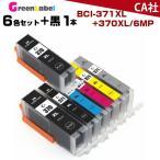 インクカートリッジ BCI-371XL+370XL/6MP 6色セット+顔料ブラック  プリンターインク 互換インク 増量版  MG7730 MG7730F MG6930 BCI-371 BCI-370PGBK