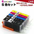 371 370 プリンターインク BCI-371XL+370XL/5MP 5色セット BCI371 BCI370 キャノンインク BCI-371 BCI-370 BCI-371XL BCI-370XL 互換インク