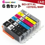 BCI-371 プリンターインク   BCI-371XL+370XL/6MP 6色セット 増量版   BCI-370 BCI-371XL BCI-370XL 互換インク インクカートリッジ