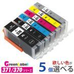 キヤノン互換インク BCI-371XL+370XL 欲しい色が5個選べます TS9030 TS8030 TS6030 TS5030 MG7730F MG7730 MG6930 MG5730