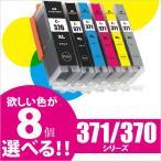 キヤノン互換インク BCI-371XL+370XL 欲しい色が8個選べます TS9030 TS8030 TS6030 TS5030 MG7730F MG7730 MG6930 MG5730