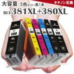 インクカートリッジ  BCI-381XL+380XL/5MP 5色セット+ブラック(BCI-380XLPGBK)  増量版 キヤノン bci381 BCI-381 BCI-380 互換インク プリンターインク