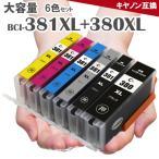 インクカートリッジ  BCI-381XL+380XL/6MP 6色セット 増量版 キヤノン bci381 BCI-381/380 BCI-381 BCI-380 互換インク プリンターインク