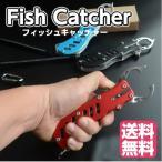 フィッシュキャッチャー  フィッシュグリップ 魚掴み 魚 釣り ステンレス