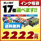 インク 福袋  欲しい色が17個選べます キャノンイク エプソンインク ブラザー インクカートリッジ 互換インク プリンターインク いい買物の日