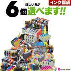 インク福袋 欲しい色が6個えらべる! エプソン キヤノン ブラザー BCI-326+325/5MP BCI-321+320/5MP BCI-7e+9/5MP IC6CL50 IC6CL32 IC4CL46 LC11 LC12