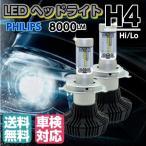 LED H4 ヘッドライト H4 8000lm 6500k ファンレス PHILIPS 車検対応 送料無料 hi/lo