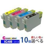 インクカートリッジ プリンターインク IC4CL46 欲しい色が10個えらべます プリンターインク IC46 互換インク