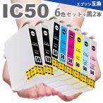 エプソン インク IC6CL50  + ICBK50 x 2個  エプソン IC50 互換インク
