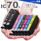 エプソン プリンターインク  IC6CL70L + ICBK70L × 2個 (6色セット + 黒2個) 増量版 エプソンインク IC70L 互換インク