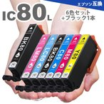 EPSON IC6CL80L + ICBK80L (6色セット + 黒) 増量版 エプソン IC80 互換インク EP-707A EP-777A EP-807AB EP-807AR