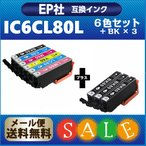 インクカートリッジ  IC6CL80L + ICBK80L × 3個 (6色セット + ブラック3個) 増量版 プリンターインク IC80 互換インク