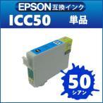 Epson エプソン ICC50 シアン IC50 互換インク