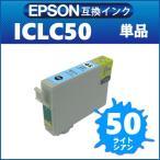 Epson エプソン ICLC50 ライトシアン IC50 互換インク