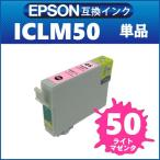 Epson エプソン ICLM50 ライトマゼンタ IC50 互換インク
