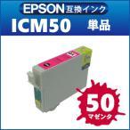 Epson エプソン ICM50 マゼンタ IC50 互換インク