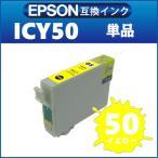 Epson エプソン ICY50 イエロー IC50 互換インク
