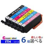 インクカートリッジ ITH-6CL イチョウ 欲しい色が6個選べます プリンターインク  ITH 互換インク