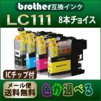 ブラザー 互換インク  LC111 欲しい色が8個えらべます LC111-4PK ブラザー