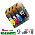 プリンターインク ブラザー互換インク  LC111 欲しい色が9個えらべます ブラザー LC111-4PK インクカートリッジ