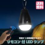 LEDランプ LEDランタン キャンプライト 防水 USB充電式 リモコン付き アウトドア 登山 釣り 防災 非常用