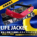 ライフジャケット  ベルトタイプ 自動膨張式 救命胴衣 フリーサイズ